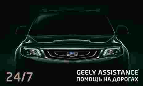 Geely Assistance - АСМОТО Сервис